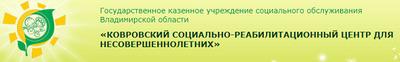 ГКУСОВО Социальный реабилитационный центр для несовершеннолетних
